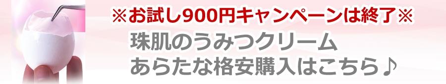 円 う みつお 900 肌 珠 試し の 「珠肌のうみつクリーム」お試し990円【67%割引/ファーマフーズ]